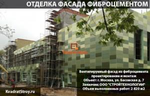 Отделка фасадов фиброцементными плитами2