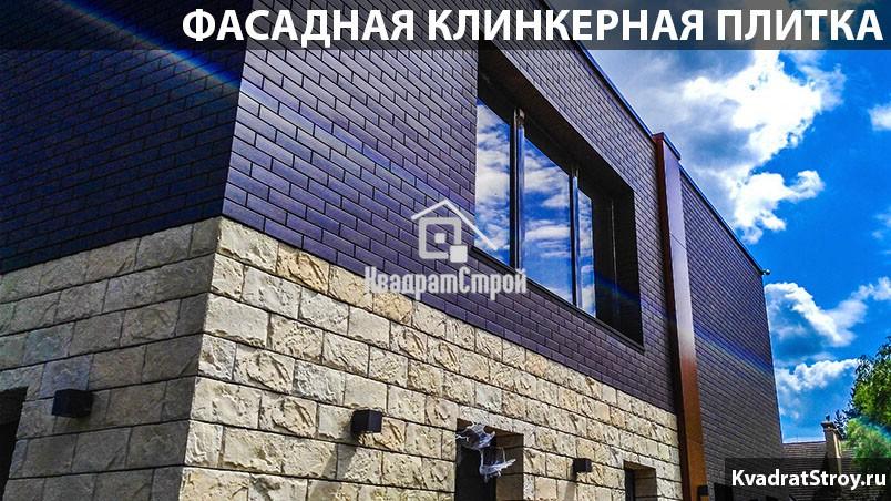 Клинкерный фасад отделка