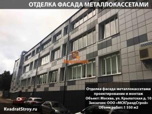 Отделка фасадов металлокассетами3