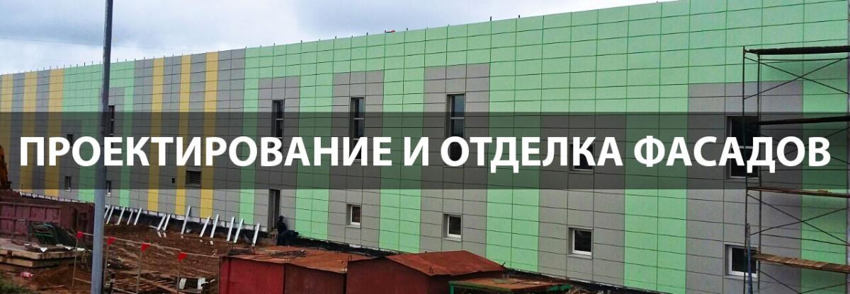 Проектирование и отделка фасадов зданий