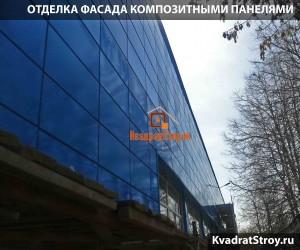 Отделка фасадов композитными панелями2
