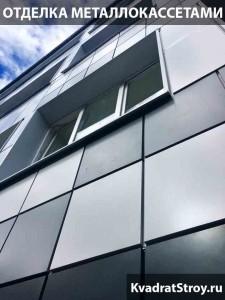Отделка фасадов металлокассетами1