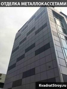 Отделка фасадов металлокассетами2