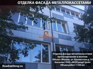 Отделка фасадов металлокассетами4